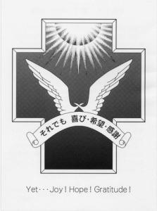 司教叙階式のカード-表のデザイン