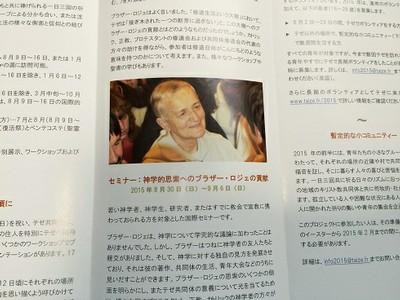 ブラザーロジェ---テゼ共同体の創設者。短いフレーズを繰り返し歌うテゼの聖歌は日本でも評判がいい。あらゆるレベルでの和解と赦しを目的とする。