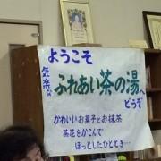 茶の湯 - お茶が威力を発揮している松木町教会。