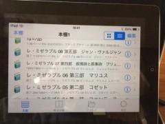iPadの書籍一覧。