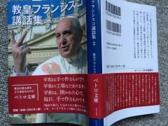 教皇の講話集2が早くも出版された。