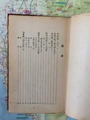 昭和初期の格調高い日本語は素晴らしい。