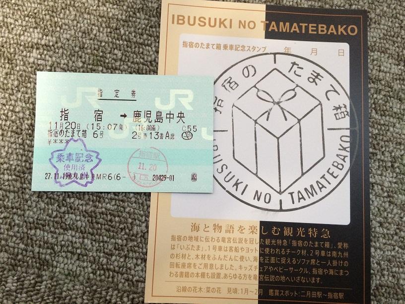 スタンプカードと記念乗車券。