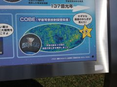 """入来の国立天文台の掲示板の原初の""""温度""""に驚いた。"""