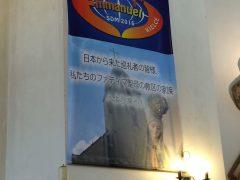 日本語を駆使しての懸命の歓迎のポスター。