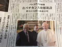 教皇はアッバス大統領を大きな抱擁で歓迎した