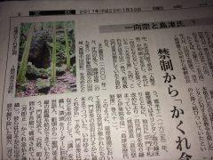 2017年1月30日南日本新聞文化欄連載「さつま人国誌」