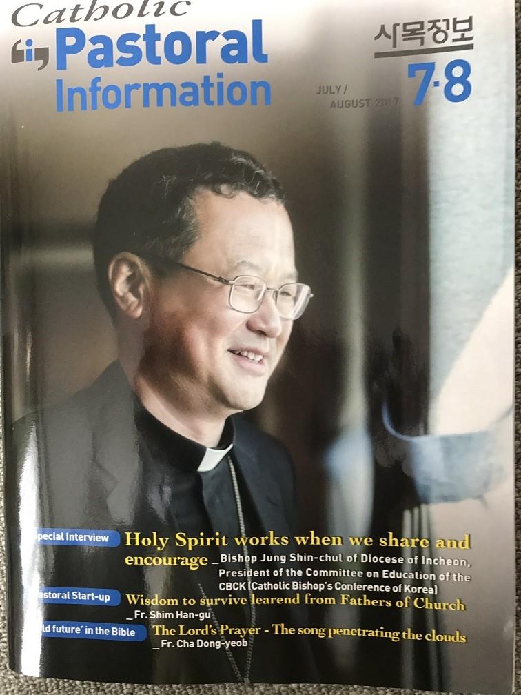 インチョン教区の新司教