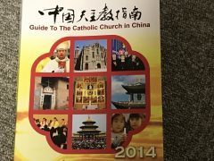 中英両国語の解説これ一冊で中国通