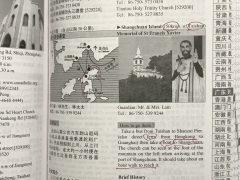 新しい知識満載の教会ガイドブック