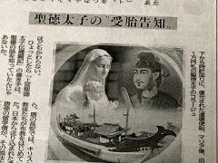 聖母子と聖徳太子