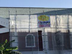 外壁塗装完成間近。来週は足場撤去。