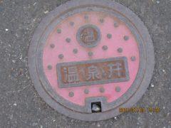 湯の町ならではの歩道の温泉用栓