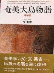 南方新社出版。3600円+税